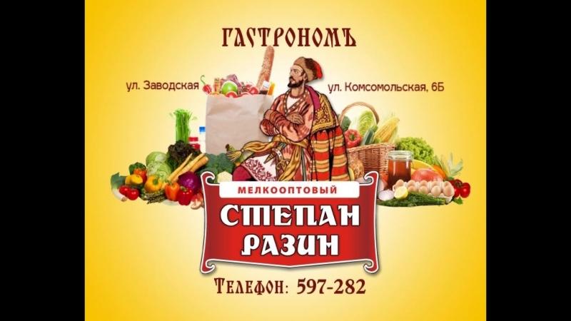 акции 2 Степан Разин с 12.04.18