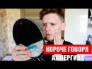 КОРОЧЕ ГОВОРЯ АЛЛЕРГИЯ ROOMFACTORYBATTLE 1
