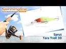 Воблеры Sprut Tara Troll 3D