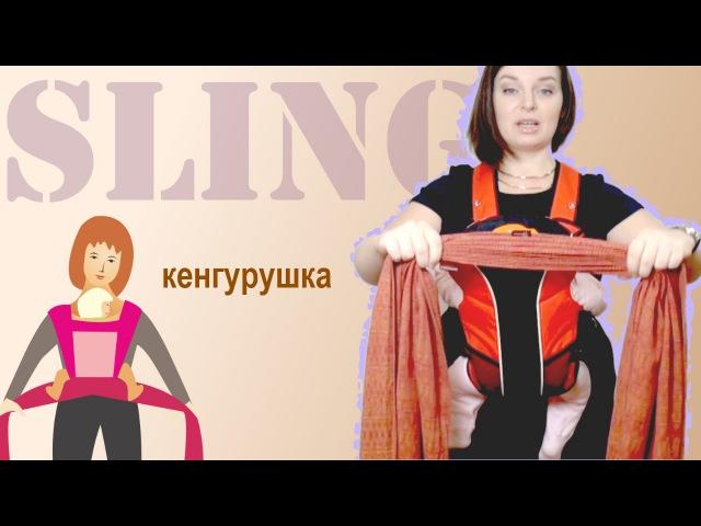 Как носить ребенка В КЕНГУРУШКЕ - Слингопарк