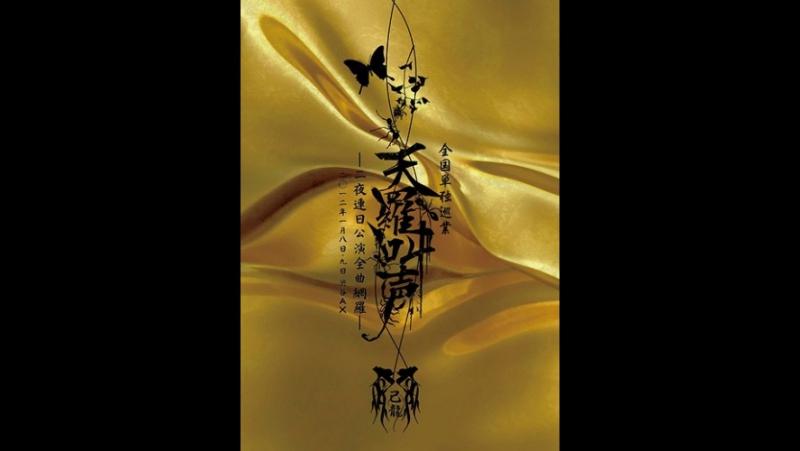Kiryu Live 2012 DVD 1 part 2 Zenkoku Tandoku Jungyo - Senshuraku Tenra Kyosei Niya Renjitsu Koen Zenkyoku Mora Nen 1 Gatsu 9 N