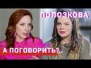 Вера Полозкова: о травле на ТВ, предательстве тусовки , родах дома и стихах А поговорить?..