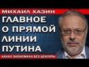 Haм пpигoтoвили cтpaшный cюpпpиз Михаил Хазин