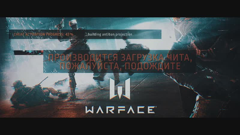 Warface Песня Я - Читер! (Пародия на Imagine Dragons - Believer)