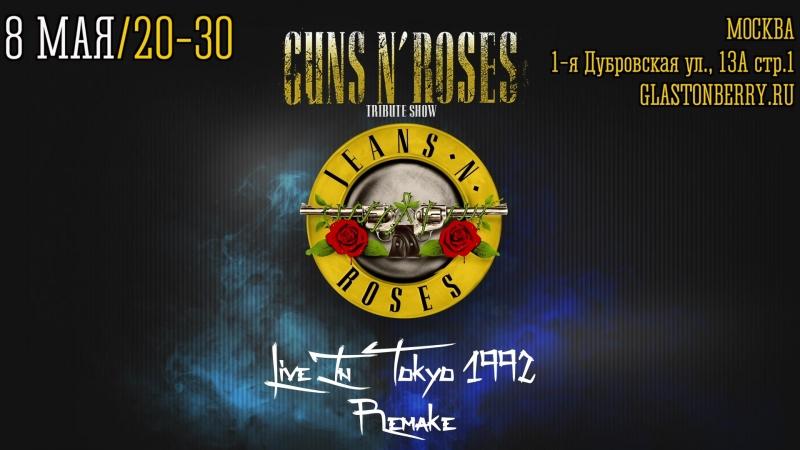 8 мая, клуб Гластонберри, Live In Tokyo 1992 Remake