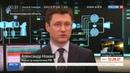 Новости на Россия 24 Калининградская область выбрала газо угольный сценарий