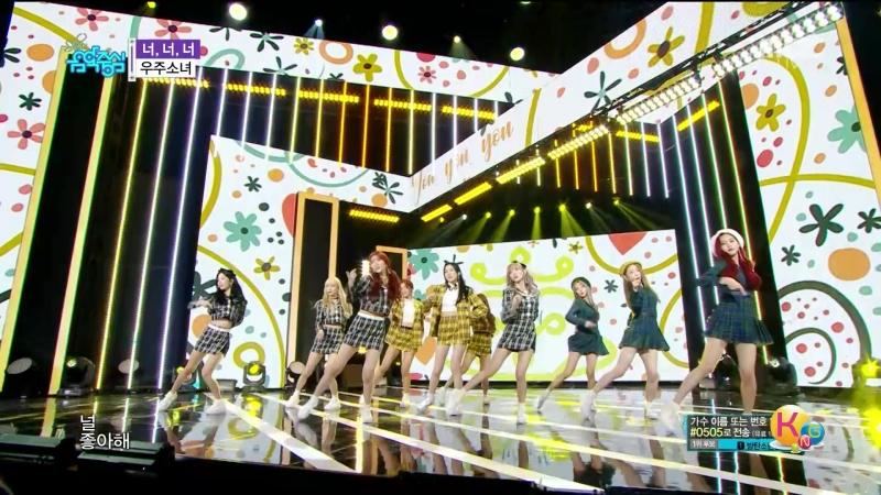 180922 Cosmic Girls (WJSN) - You, You, You @ Music Core