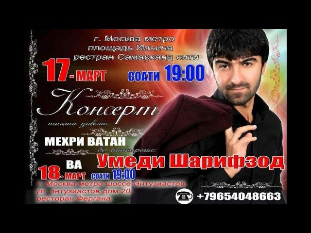 Консерти Умеди Шарифзод дар Москва (17 март соати 19:00)