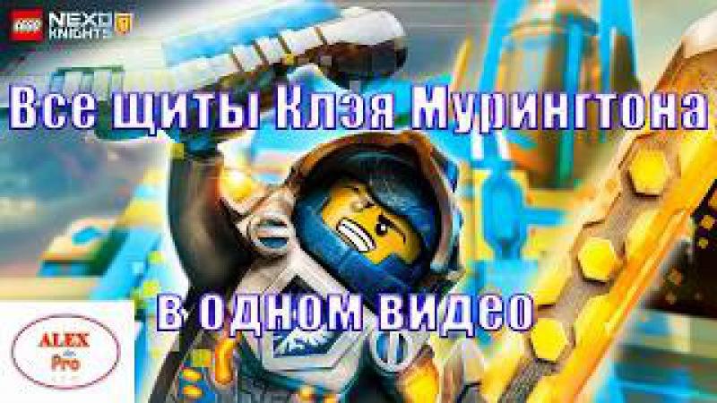 Сканировать все нексо силы на щиты Клэя/Scan all of Nexa power to the shields Clay