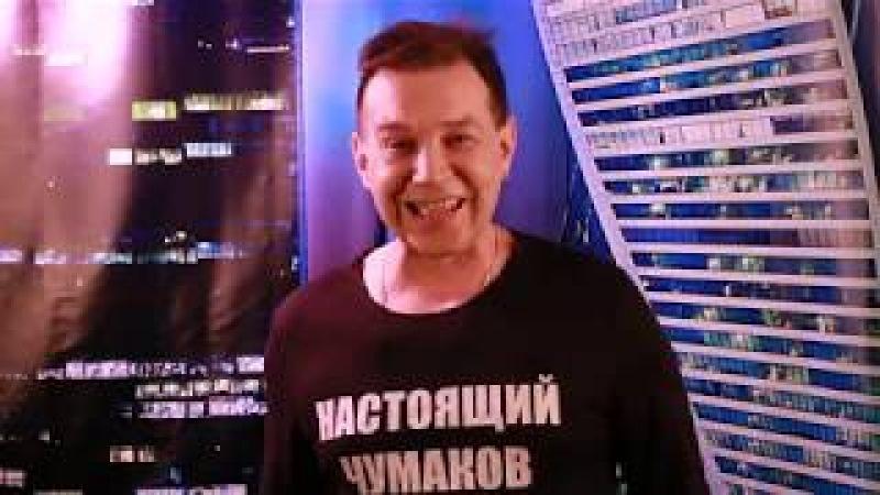 Сергей Чумаков в Барануле! настоящийчумаков