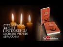 ЭСТЕР и ДЖЕРРИ ХИКС Закон Притяжения Основы Учения Абрахама АУДИОКНИГА mp4