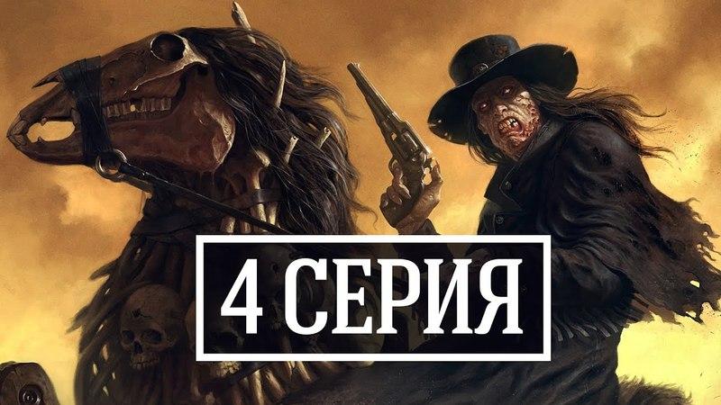 Играем в настольно-ролевую игру DEADLANDS (МЁРТВЫЕ ЗЕМЛИ) КРЫСОЛОВ (4 серия)
