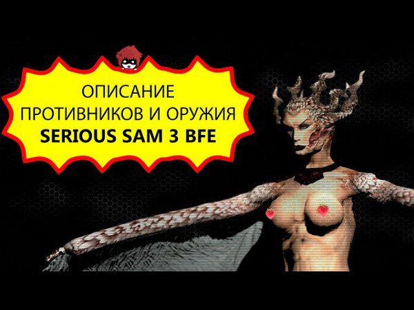Serious Same 3 BFE | Описание врагов и оружия (18)