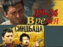 Шпионский приключенческий боевик Фильм ВРЕМЯ СИНДБАДА серии19 24 увлекательный п