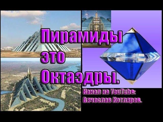 Пирамиды – это не гробницы, а Октаэдры. Луна дала ответ 172 часть.