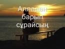 Өткен күнге өкінбе - Айгүл Сағымбайқызы.mp4