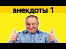 Игорь Маменко - анекдоты