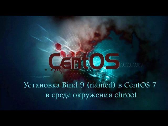 ☣ Как поднять ДНС сервер ☣ Как установить Bind ☣ Bind на CentOS 7 ☣ Bind в chroot окружении ☣