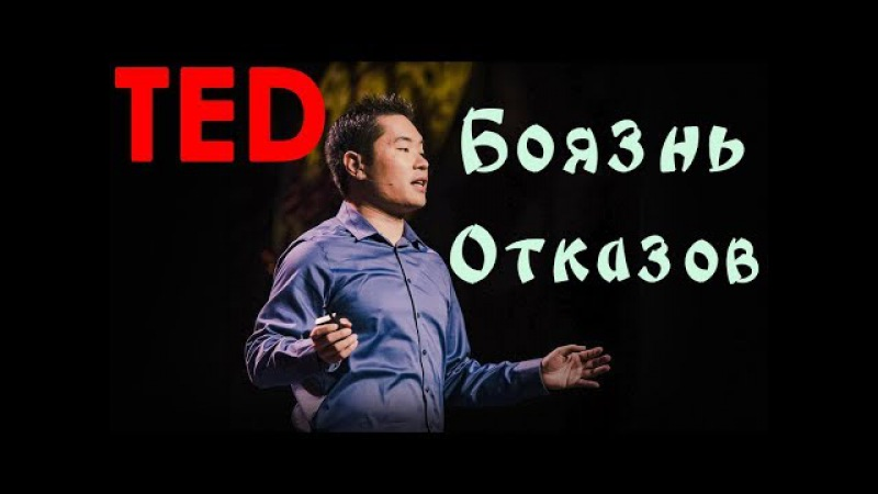 [TED] Jia Jiang | Что я выучил за 100 дней отказов