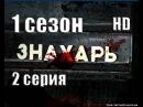 Знахарь 1 сезон 2 серия HD