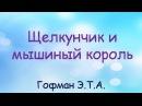 Аудиосказка Щелкунчик и мышиный король слушать онлайн Гофман Э.Т.А. Аудиокнига