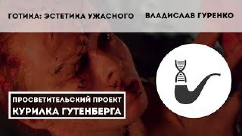 Готика: эстетика ужасного – Владислав Гуренко » Freewka.com - Смотреть онлайн в хорощем качестве
