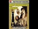 Властелин колец две сорванные башни (2002) озвучка Гоблина