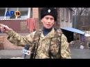 Независимое журналистское расследование убийства казаков города Красный Луч (часть-1)