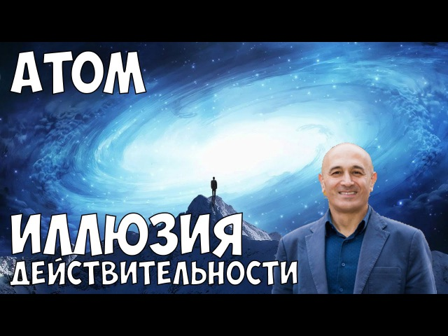 Атом Иллюзия Действительности 3 серия из 3 fnjv ltqcndbntkmyjcnb 3 cthbz bp 3