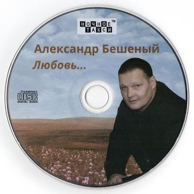 Hd. Александр бешеный и игорь корнилов