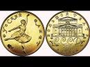 25 рублей, 1991 года, Русский балет, Большой театр, Золото, Дорогие монеты СССР, 25 rubles...