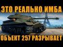 ЭТО САМЫЙ ИМБОВЫЙ ТАНК 9 УРОВНЯ | Объект 257 [ World of Tanks ]