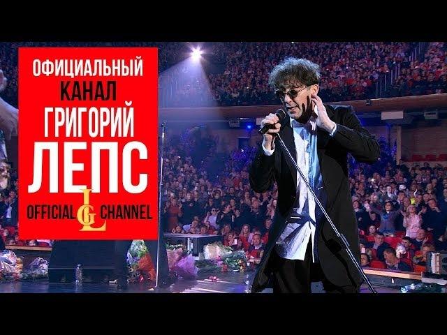 Григорий Лепс - Концерт Самый лучший день , Live in Crocus City Hall