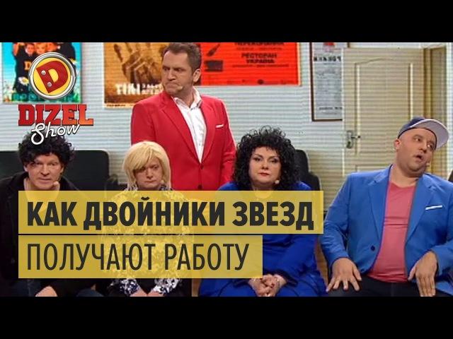 Олег Винник Потап и Настя MONATIK двойники звезд получают работу Дизель Шоу ЮМОР ICTV