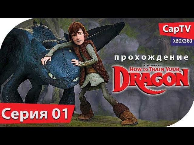 How To Train Your Dragon Как Приручить Дракона Let's Play Обзор Прохождение Часть 01 смотреть онлайн без регистрации