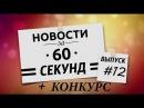 Новости за 60 секунд - 15.04.2013. via