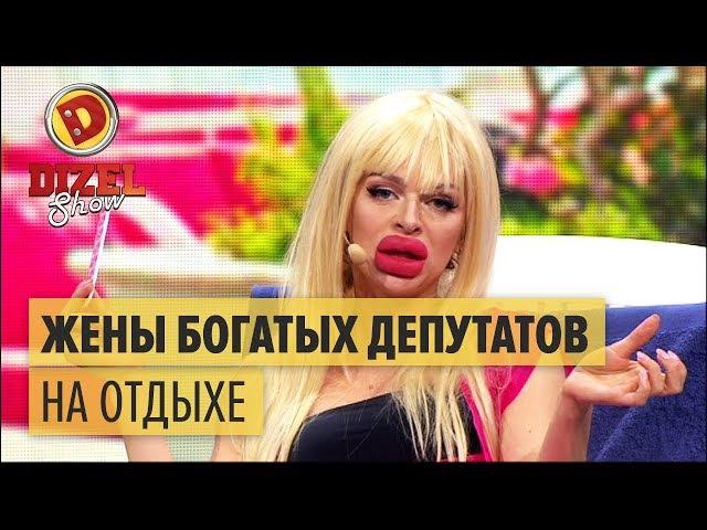 Жены богатых депутатов на отдыхе – Дизель Шоу 2017 | ЮМОР ICTV