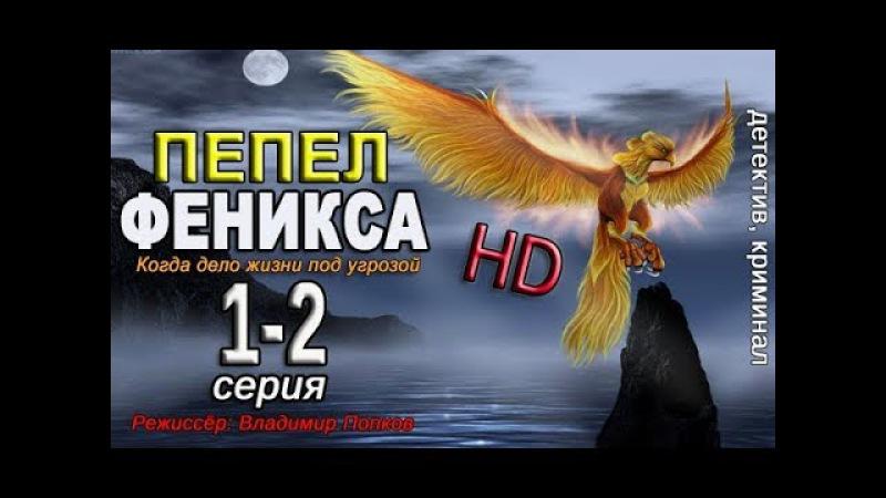 Пепел Феникса 1-2 серия Остросюжетный детектив, криминал