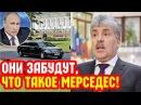 Грудинин про кортеж Путина - ВСЕХ ПЕРЕСАЖУ НА ЖИГУЛИ!