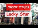 Обзор отеля Lucky Star Hotel Nha Trang Вьетнам Нячанг