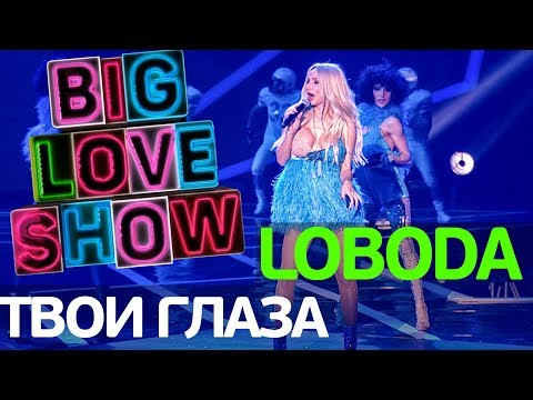 LOBODA - Твои глаза [Big Love Show 2018]
