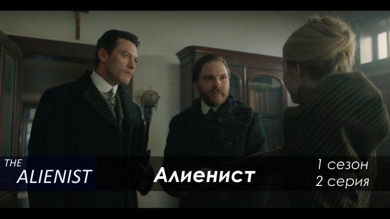 Алиенист (The Alienist) 1 Сезон 2 серия | Fkbtybcn Фдшутшые 1 Ctpjy 2 cthbz
