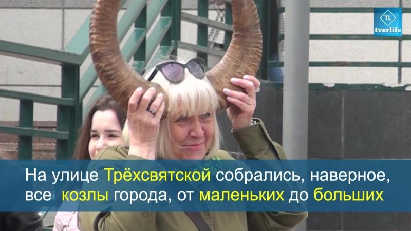 День козла