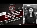 Отзыв студента HLSGO Омск Персональный тренер