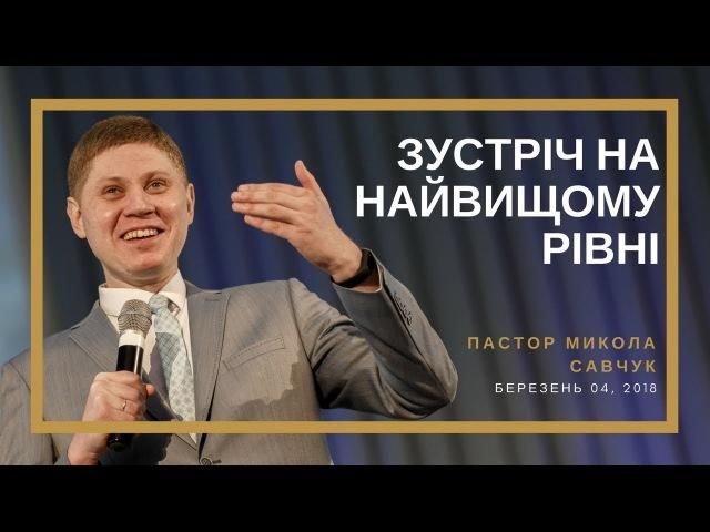 Зустріч на найвищому рівні. Микола Савчук