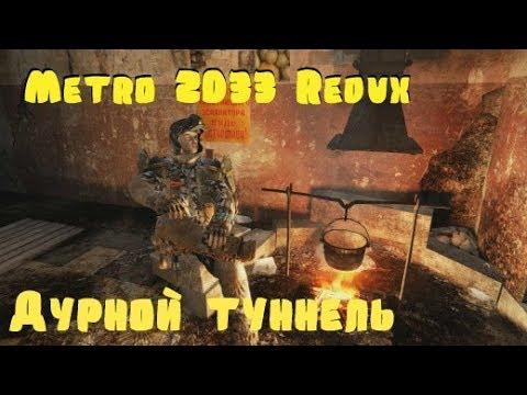 Похождение Metro 2033 Redux 1 (Дурной туннель)