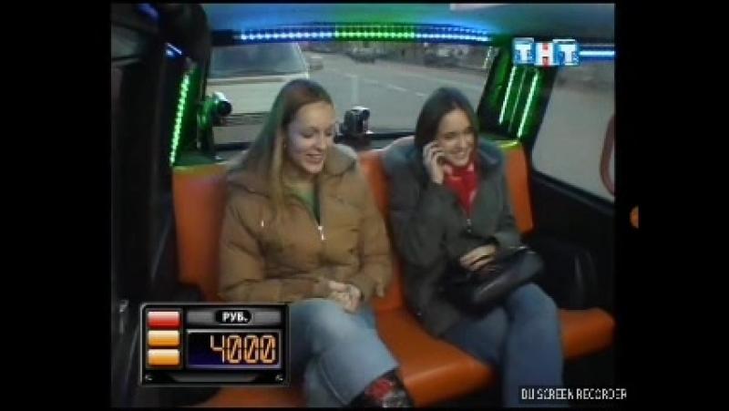 Такси ТНТ 11 01 2007 Выпуск 357