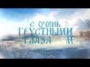 Kalevala V Zerkalah Svobodnyh Rek В Зеркалах Свободных Рек Lyric video
