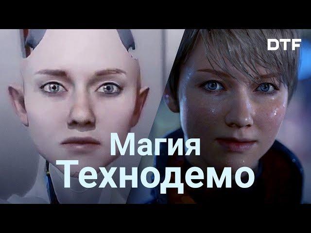 DTF: Эволюция технодемо, от первого использования 3D до пререндеров