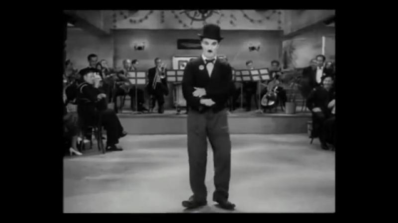 Чарли Чаплин бессмысленная песня